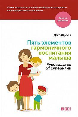 Пять элементов гармоничного воспитания малыша: Руководство от суперняни - Джо Фрост