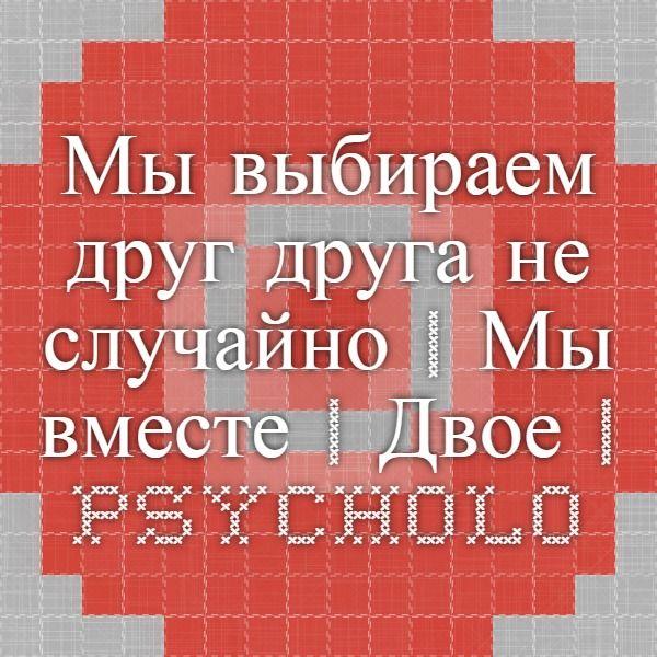 Мы выбираем друг друга не случайно   Мы вместе   Двое   Psychologies