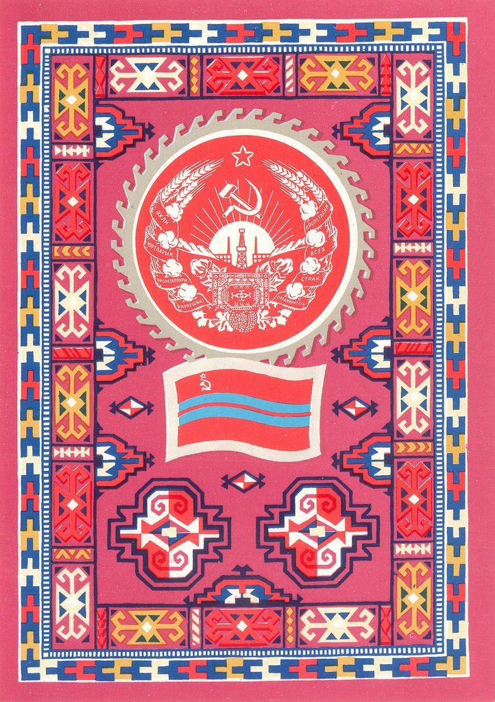 Подружке открытку, открытки республик ссср