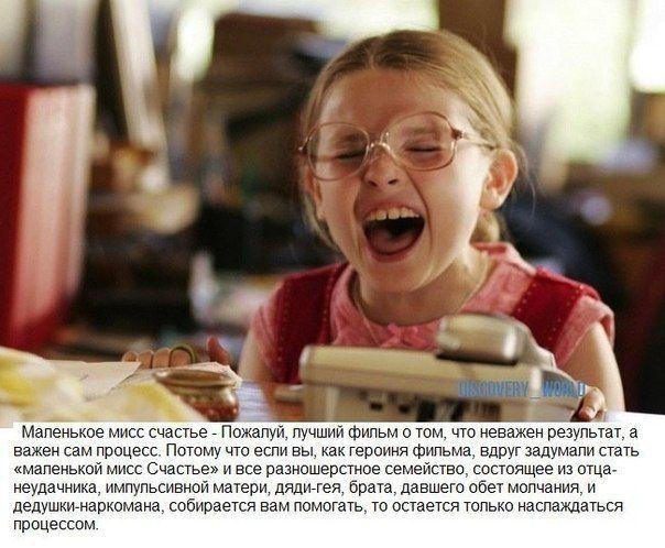 Маленькая Мисс Счастье
