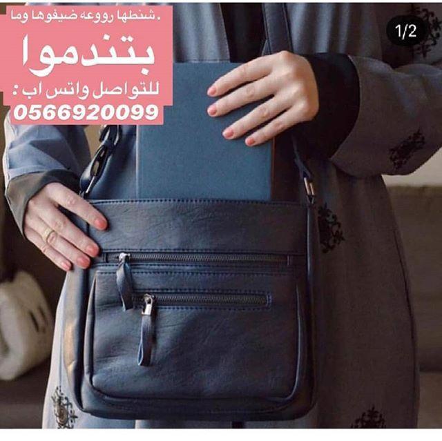 Rawan Store97 Rawan Store97 كل ما يهم المراه العصرية من شنط ومنظمات وكريمات العناية وبالبشرة وغيرها تابعوها قبل الحذف ورح يعجب Leather Bags Leather Backpack