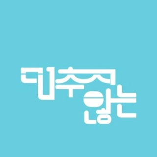 "typography of Korean (Hangul)  ""Never stop"""