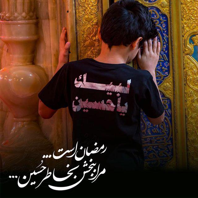 عکس نوشته پروفایل ماه رمضان Ramadan با متن Mens Tshirts Islamic Pictures Mens Graphic Tshirt