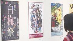 東京都八王子市の日本工学院八王子専門学校で学園祭や文化祭のために高校生が制作したポスターを一堂に会した展覧会が開催中 都内や神奈川県などから60を超える作品が展示されています いい作品なんだけど実際には使用されなかった作品が見れるのが見どころです tags[東京都]