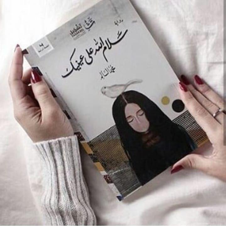 المقتطفات رواية سلام الله على عينيك الكاتب محمد السالم نوع أدب روائي الشخصي بعد ما انتهيت من قراء