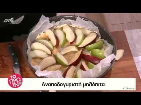 Το Πρωινό - Αργυρώ Μπαρμπαρίγου - Αναποδογυριστή μηλόπιτα - 24/1/2017 - YouTube