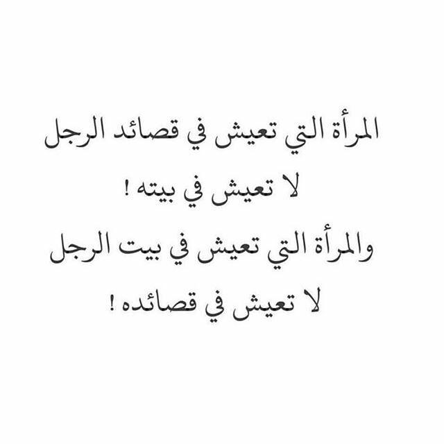 127 Best Images On Pinterest Arabic Quotes Arabic
