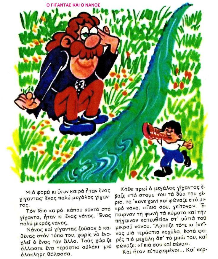 Μια ιστορία που μπορούμε να διαβάσουμε στα παιδιά για να τα βάλουμε στο κλίμα της 28ης Οκτωβρίου Επίσης μ...