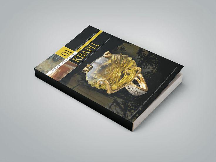 Дизайн обложки книги «Кварц»