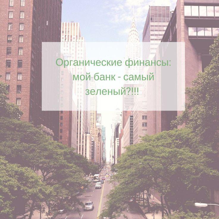 Органические финансы: мой банк — самый зеленый? Бонус : сок из сельдерея