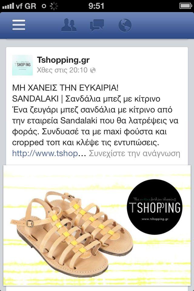 tshopping.gr