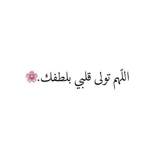 اللهم تولى قلبي بلطفك