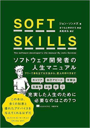 Amazon.co.jp: SOFT SKILLS ソフトウェア開発者の人生マニュアル 電子書籍: ジョン・ソンメズ, 長尾 高弘, まつもとゆきひろ: Kindleストア