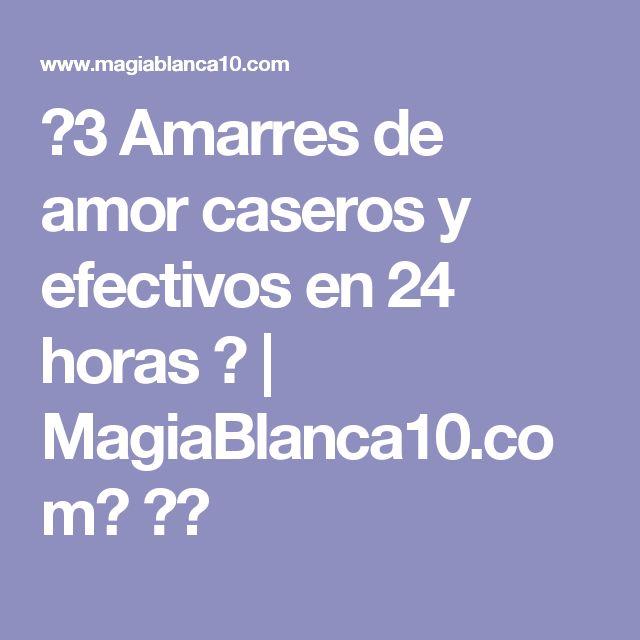 【3 Amarres de amor caseros y efectivos en 24 horas ? | MagiaBlanca10.com】 ✡️