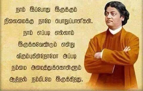 swami vivekananda essay The essay was reprinted as a book in 1905 and later compiled into the fourth volume of the complete works of swami vivekananda in this essay his refrain to the.
