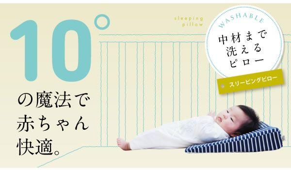 【楽天市場】【ポイント5倍】【送料無料】洗える☆日本製 スリーピングピロー(吐き戻し防止枕)赤ちゃん 枕【ベビー用品】:ベビー用品のBebe chambre
