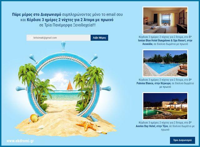 Μεγάλος Διαγωνισμός με δώρο διαμονή σε τρία υπέροχα ξενοδοχεία!
