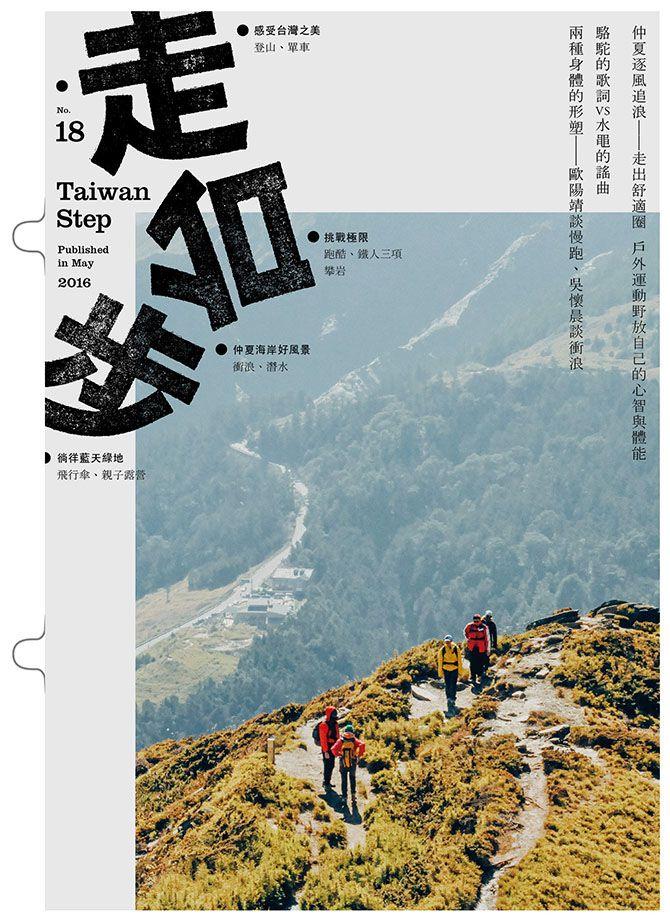 Taiwan Step Magazine on Behance