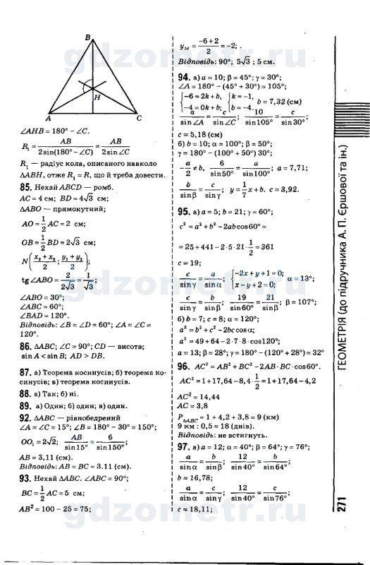 Решение заданий в рабочей тетради по географии 10 класс максаковский 7тема