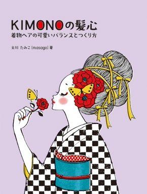 KIMONOの髪心 着物ヘアの可愛いバランスとつくり方     著:大川たみこ[masago]     お客さまの求めるイメージを具現化するためのコーディネイトバランス、  アップスタイルをつくるためのテクニックを理論的に解説。    着物に似合う最新のヘアスタイルが満載のテキストブックです。