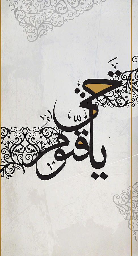 یا حی یا قیوم DesertRose,;,New Calligraphy 26 Painting,;,