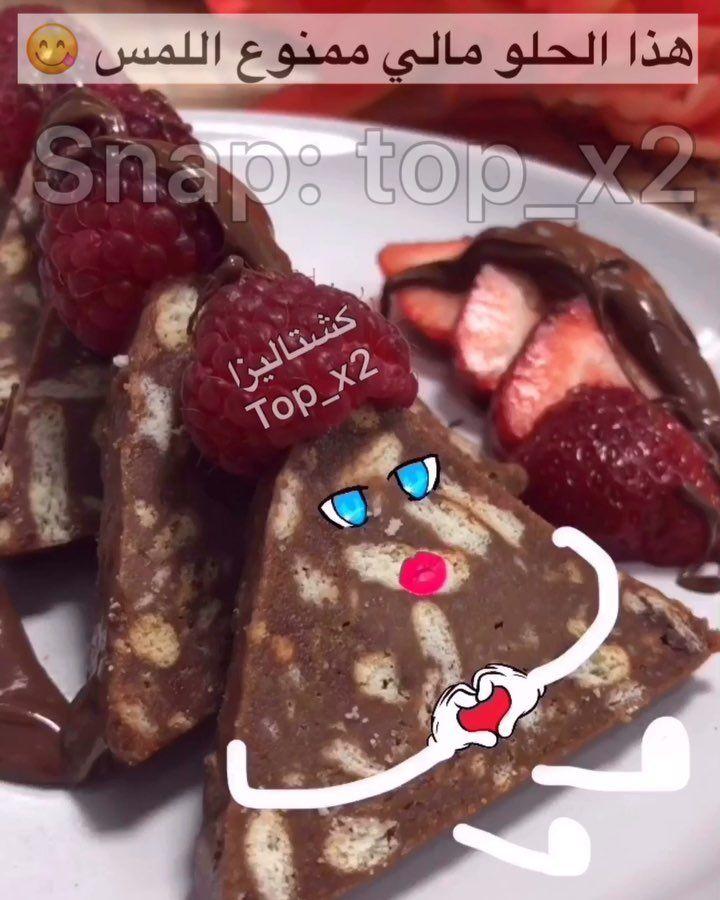 حلى الطيبين من سناب كشاليزا تابعوني سناب Top X2 انستقرام Toptopx2 تويتر Toptopx2 Food Breakfast Pancakes