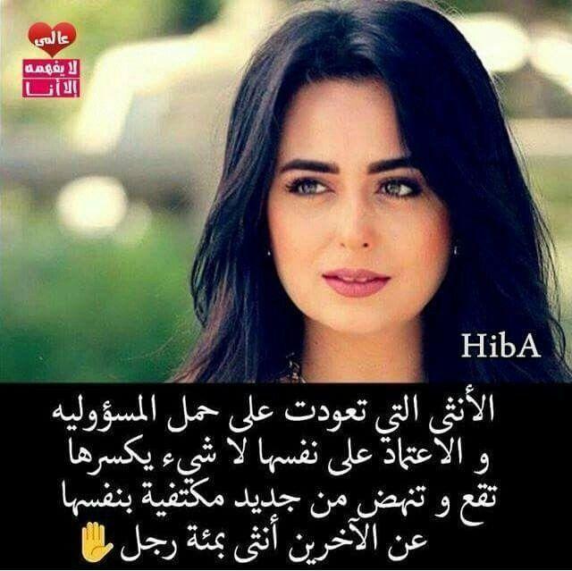 خلفيات و حكم رمزيات الحب المرأة بنات فيسبوك الأنثى التي تعودت على حمل المسؤولية Independent Women Quotes Arabic Quotes Woman Quotes