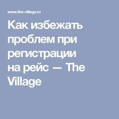 Как избежать проблем при регистрации на рейс — The Village