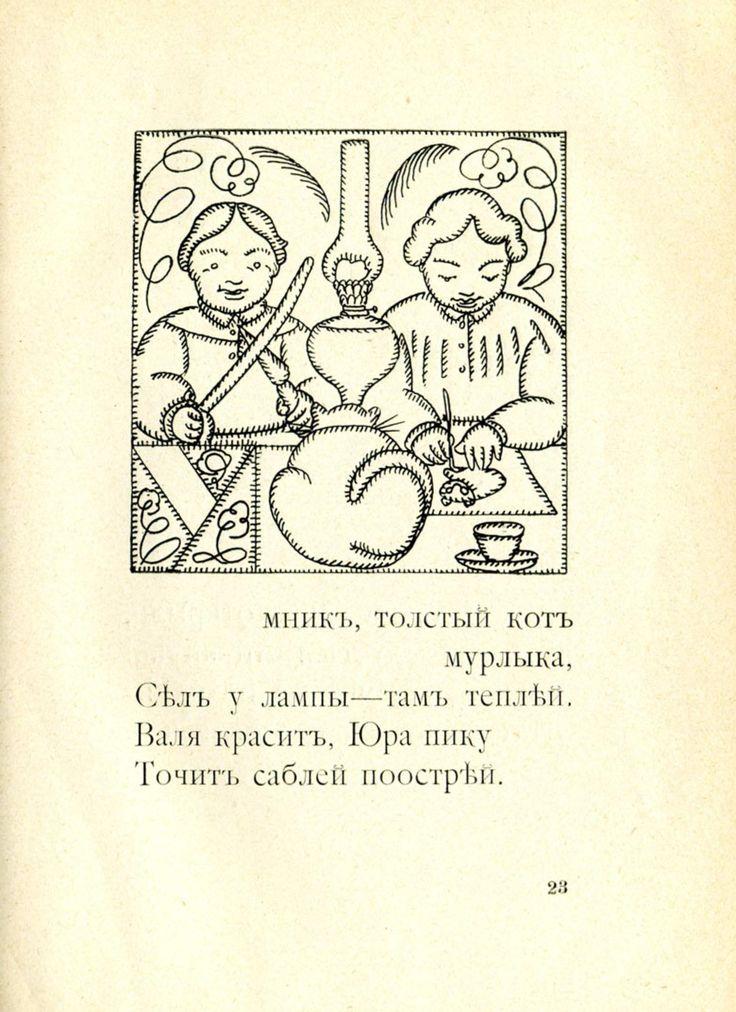 Азбука про Юру и Валю / Л. Зилов; рис. М. Н. Яковлев.- Москва : Цветок, 1914.