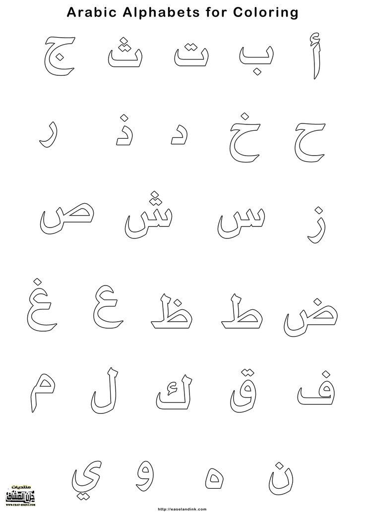 يا صلاة العيد بحث لون وتعلم الحروف الابجديه العربيه الف باء تاء - منتديات حزن العشاق
