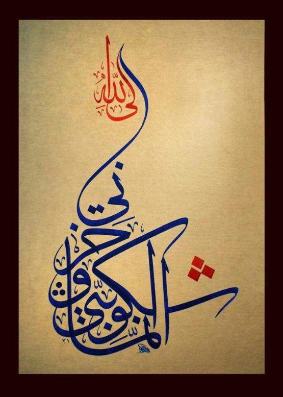 Arabic calligraphy – Quran 12:86