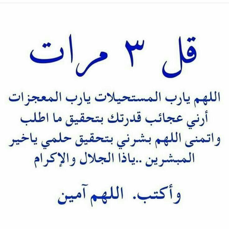 دعاء تحقيق المعجزات والمستحيلات Quran Quotes Love Islamic Phrases Islamic Quotes Quran