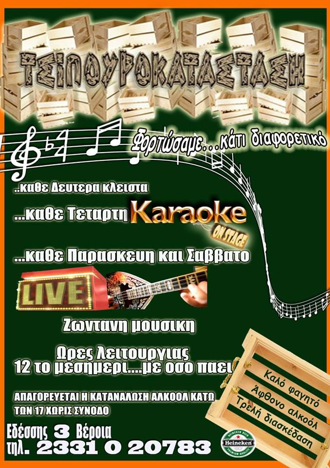 Karaoke On Stage @ Τσιπουροκατάσταση στη Βέροια ! ! !