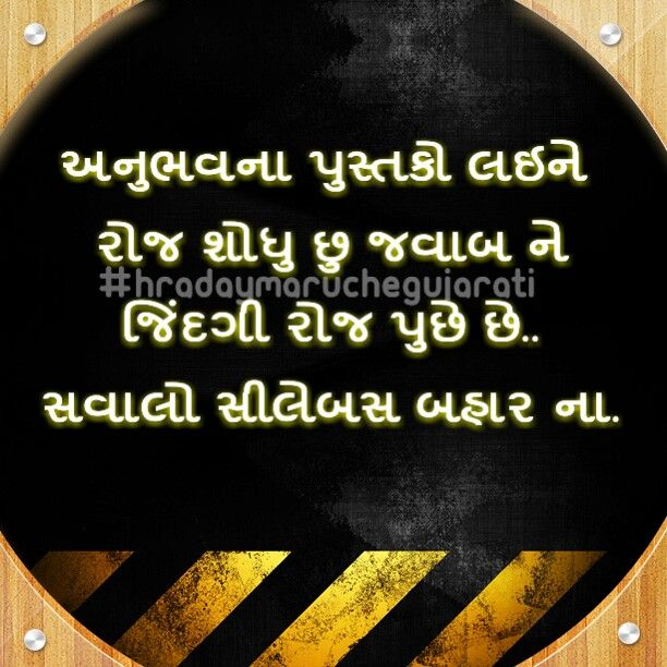 58 best my gujarati images on pinterest gujarati quotes poem and gujarati quote stopboris Images