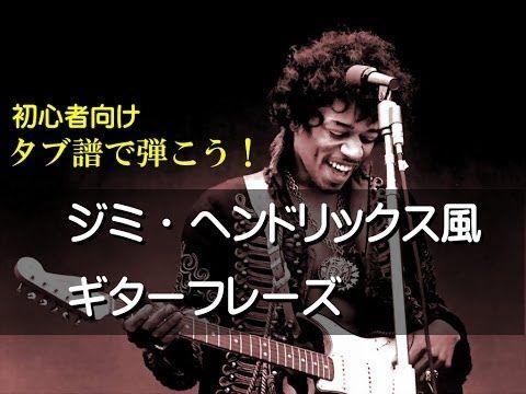 ジミ・ヘンドリックス風フレーズをギターで弾こう! - YouTube タブ譜のダウンロードは現在準備中です。