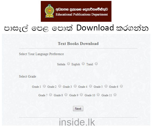 Download School Textbooks Sri Lanka Government Schools And Other Educational Institutions From The Educational Publications Departmen Textbook Education School