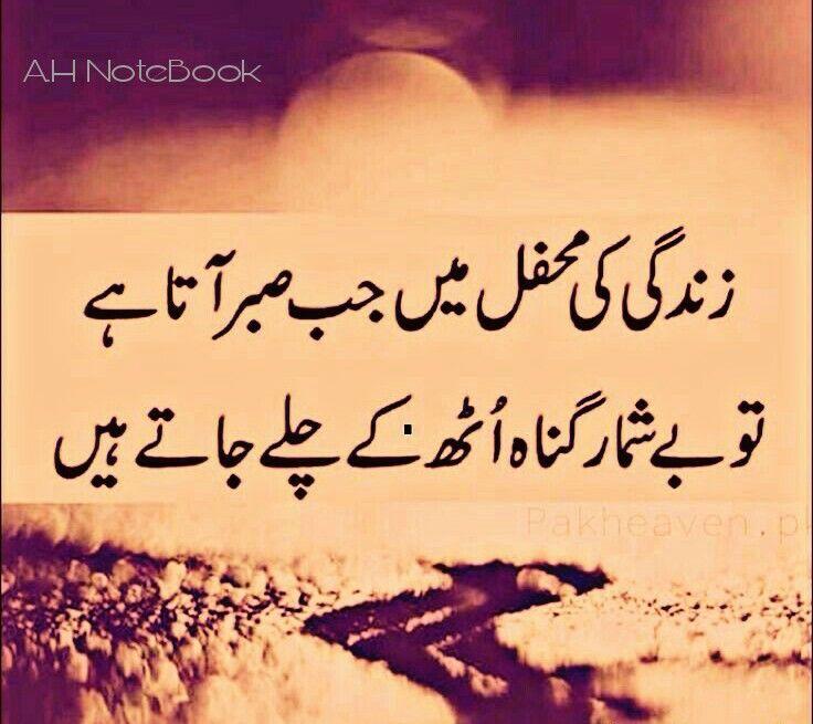 Romantic Islamic Quotes: Best 25+ Love Quotes In Urdu Ideas On Pinterest