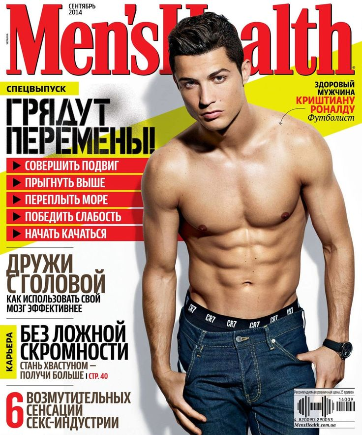 Men S Health: 142 Best Images About Cristano Ronaldo On Pinterest