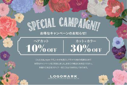 美容室・ネイルサロン用お花かわいいキャンペーンDMデザイン グレー
