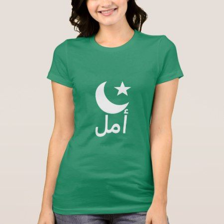 أمل Hope in Arabic T-Shirt - click to get yours right now!