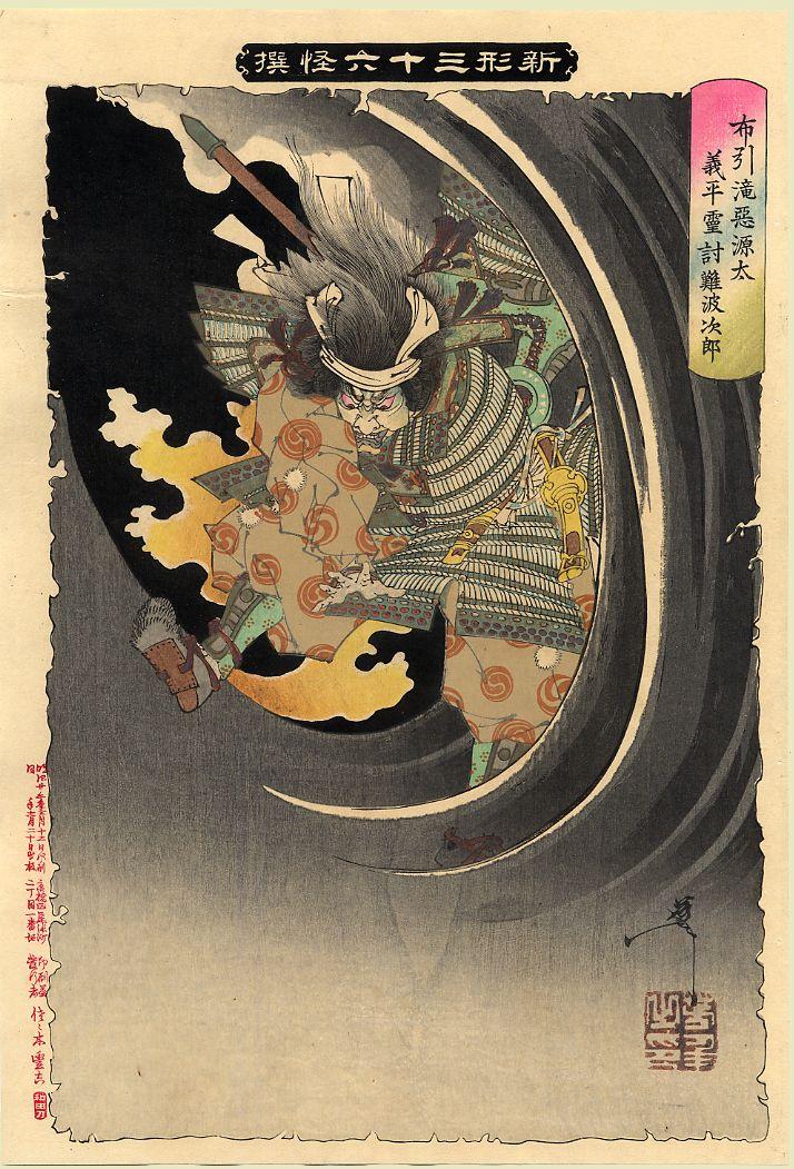 The ghost of wicked Genta Yoshihira attacking Namba Jiro at Nunobiki waterfall. From the series Thirty Six Ghosts, Tsukioka Yoshitoshi