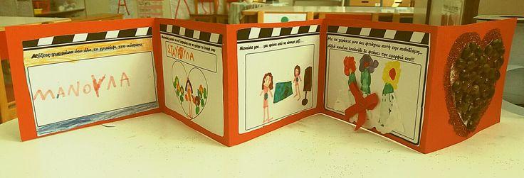 Το εσωτερικό μέρος της κάρτας για γιορτή της μητέρας με φύλλα εργασίας γραφής, τεχνική κολάζ από χαρτιά και  κόκκους καφέ και ανθοδέσμη με αποτύπωμα χεριού και πουαντιγισμό με μπατονέτες.