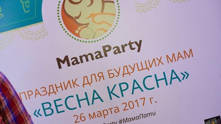 MamaParty / МамаПати ( 26 марта 2017 год )
