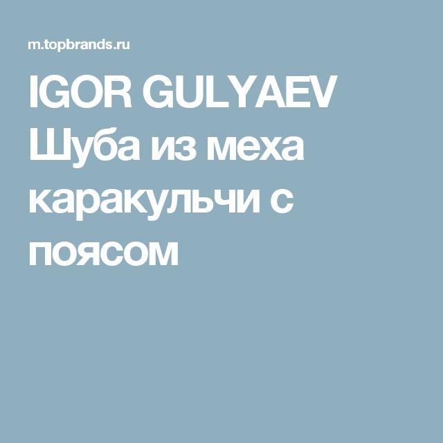 IGOR GULYAEV Шуба из меха каракульчи с поясом
