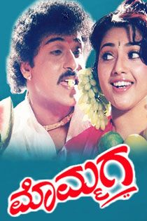 Mommaga (1997) Kannada Movie Online in HD - Einthusan Ravichandran, Meena, Prakash Rai, Directed by V Ravichandran Music by Hamsalekha 1997 [U]