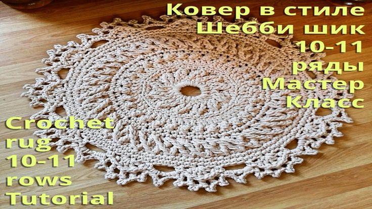 Вязаный ковер из шнура в стиле Шебби шик. МК 10-11 ряды Crochet rug in S...