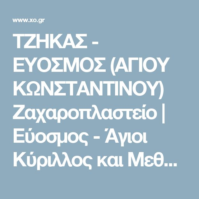 ΤΖΗΚΑΣ - ΕΥΟΣΜΟΣ (ΑΓΙΟΥ ΚΩΝΣΤΑΝΤΙΝΟΥ) Ζαχαροπλαστείο | Εύοσμος - Άγιοι Κύριλλος και Μεθόδιος Θεσσαλονίκης | xo.gr