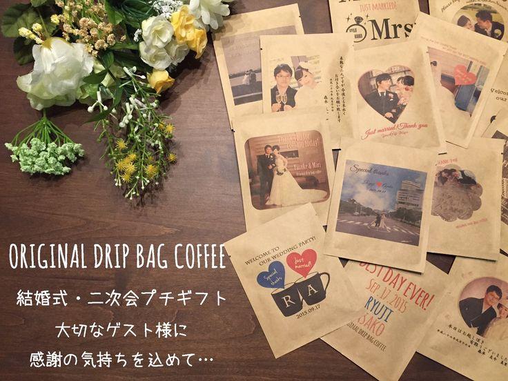 オリジナルドリップバッグコーヒー | 自家焙煎の店 四国珈琲|珈琲好きのあなたへ・・・