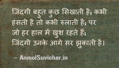 Hindi Inspirational Quotes Pics, Hindi Motivational Quotes Images, Hindi Suvichar Images
