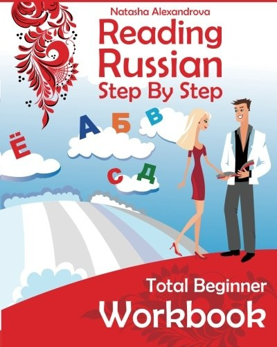 Time for a refresher! Reading Russian Workbook: Russian Step By Step « Library User Group